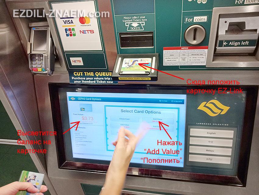Как пополнить деньгами транспортную карточку EZ-Link в Сингапуре