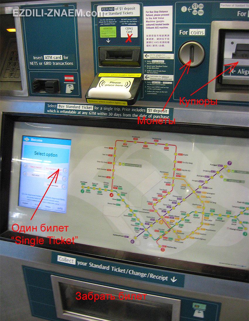 Как купить одинарный билет на проезд в метро Сингапура