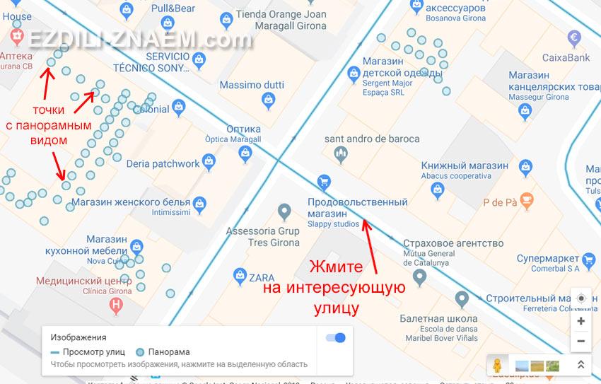 """синии линии - доступны для """"движения"""" по карте в режиме Гугл Стрит Вью"""