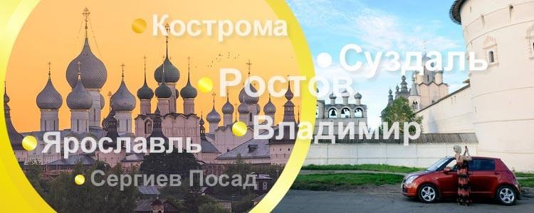 Лучшие гостиницы по Золотому Кольцу России
