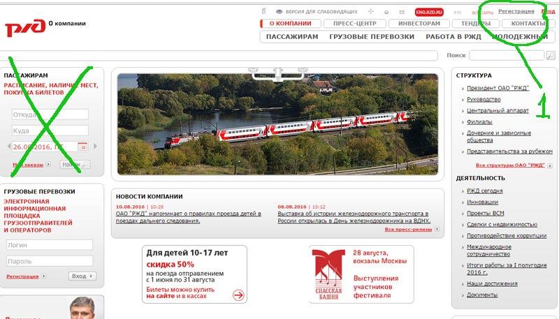 как купить билет на поезд на сайте РЖД