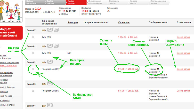 Как купить билеты на поезд через сайт ржд