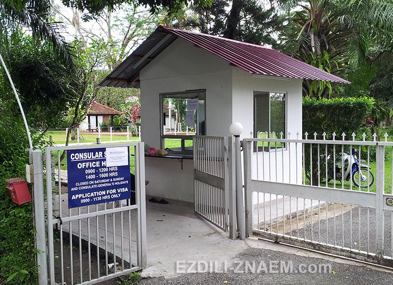 Тайское консульство на Пинанге