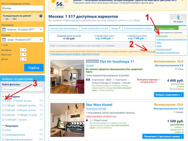 Забронировать отель в мадриде без кредитной карты купить билеты на самолет рига-москва