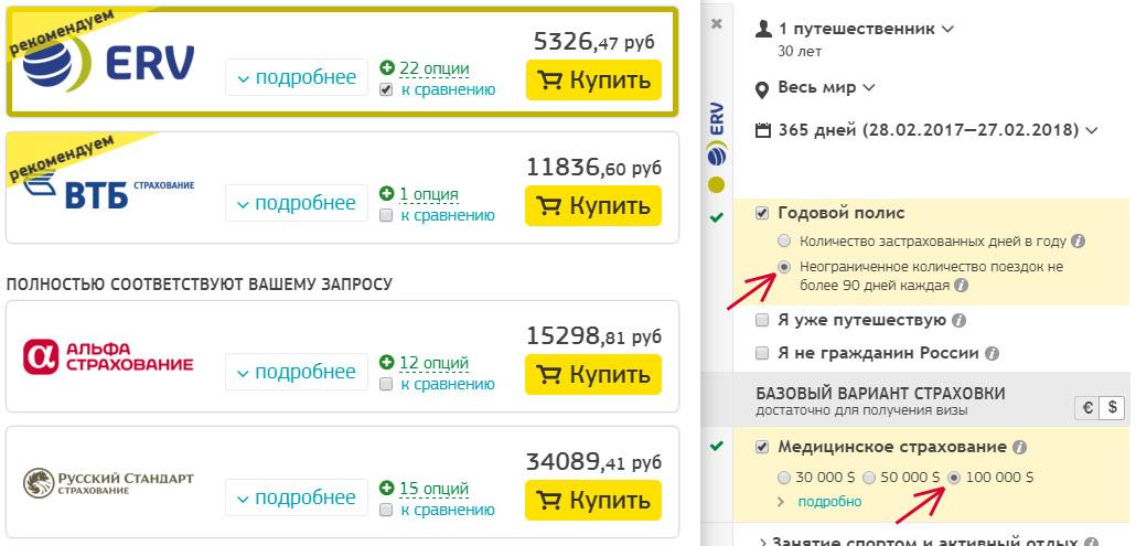 Как купить туристическую страховку в 11 раз дешевле и ездить по ней целый год