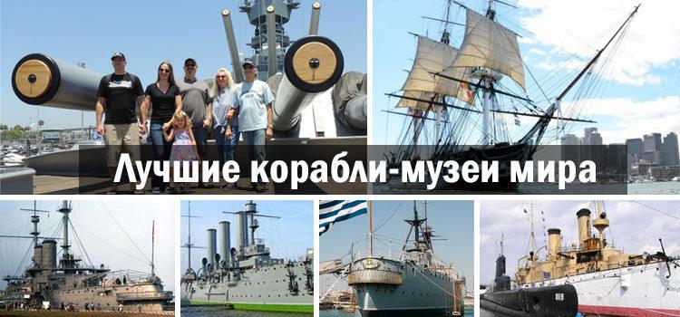 Лучшие корабли-музеи мира