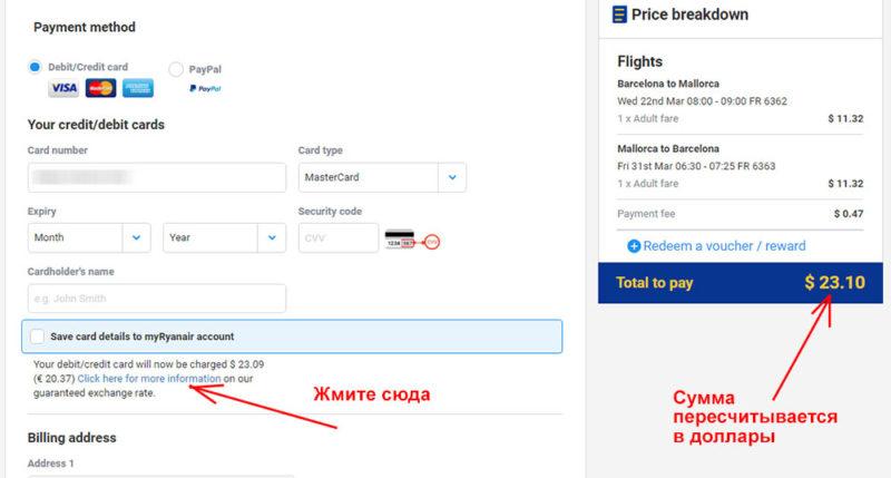 Смена валюты при оплате авиабилета Ryanair