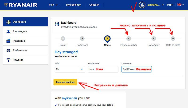 Регистрация на сайте Ryanair