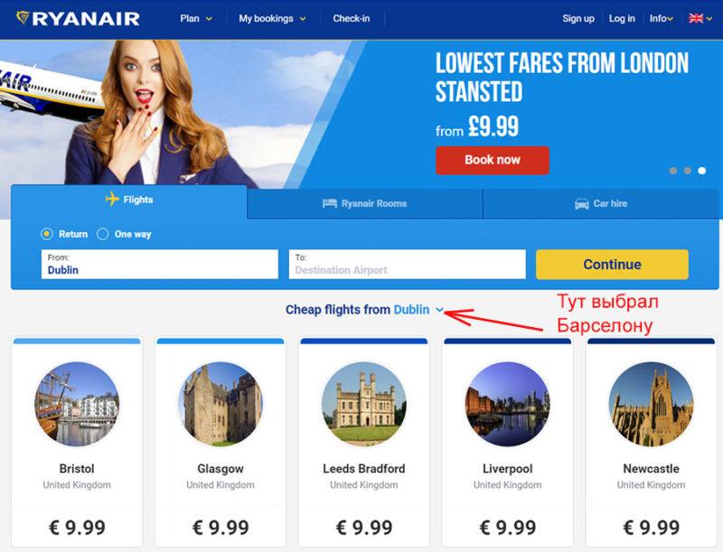 Как найти самые дешевые тарифы на сайте Ryanair