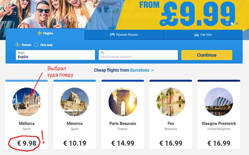 Как выбрать самые дешевые рейсы Ryanair