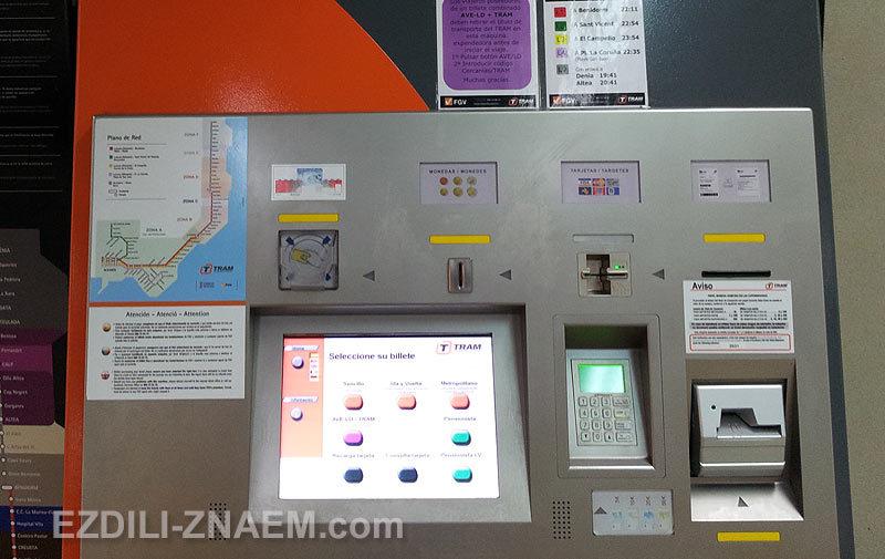 Билетный автомат на станции трамвая в Аликанте