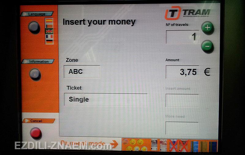 Покупка билетов на трамвай Аликанте - Бенидорм