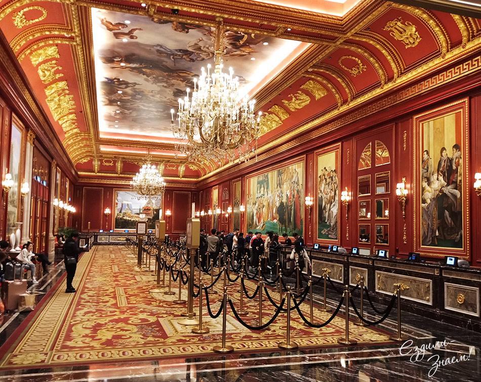"Холл отеля ""The Parisian"""