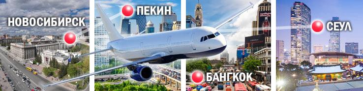 Прямые рейсы из Новосибирска в Азию