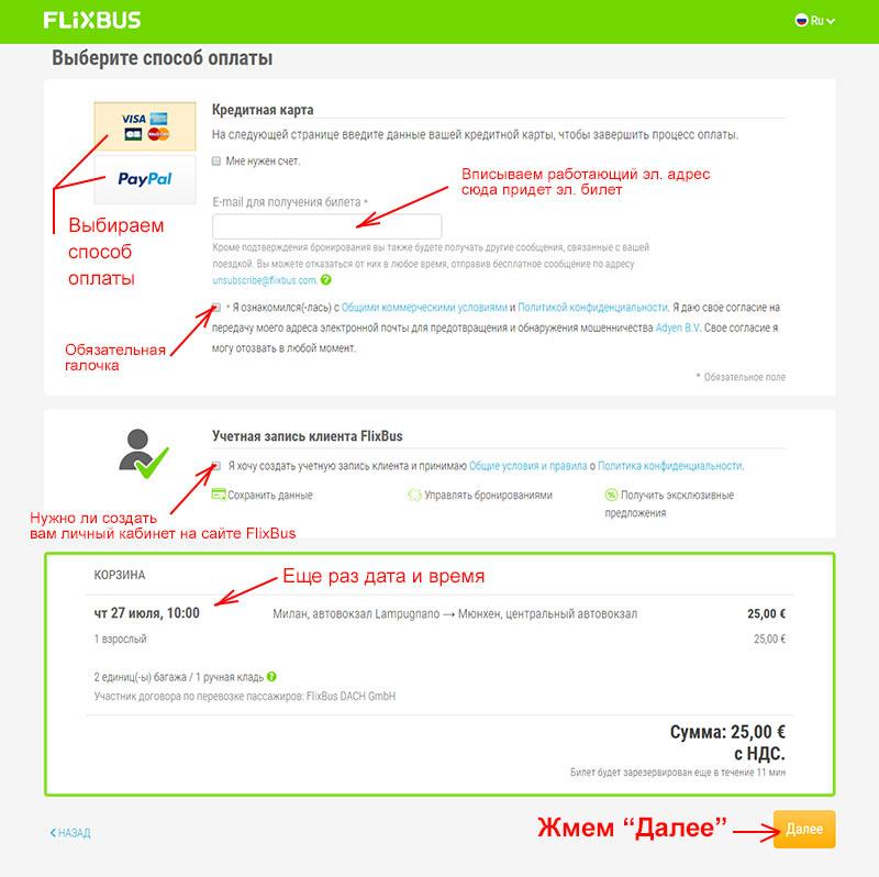 Оплата билета на автобус на сайте FlixBus