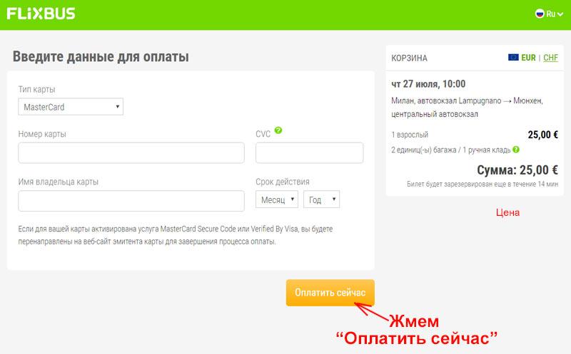 Оплата автобусного билета на сайте FlixBus
