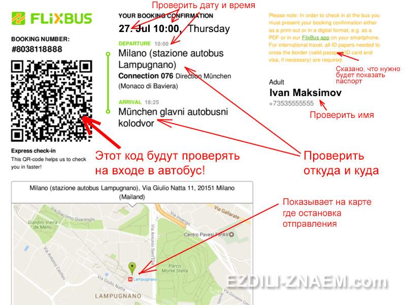 Электронный билет FlixBus с кодом