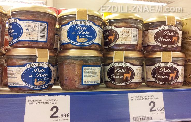 Цена паштета в супермаркетах Испании