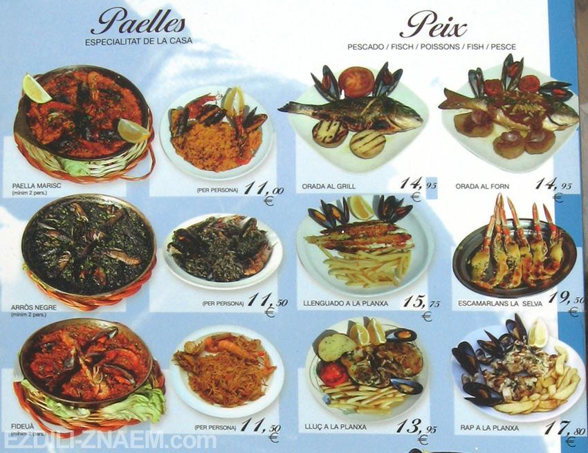 Цены в ресторане