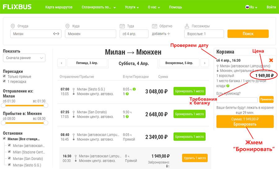 Покупка билета на автобус Flixbus