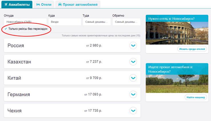 Авиабилеты из санкт-петербурга кишинев прямой рейс