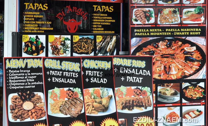 Испанские слова и фразы о еде