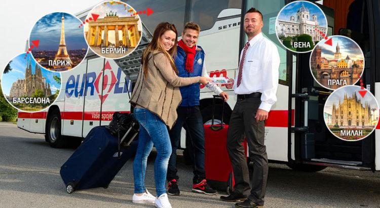 Путешествие по Европе на автобусе самостоятельно