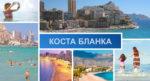 Пляжи и отели Коста Бланки: 11 лучших мест для отдыха на море в Испании