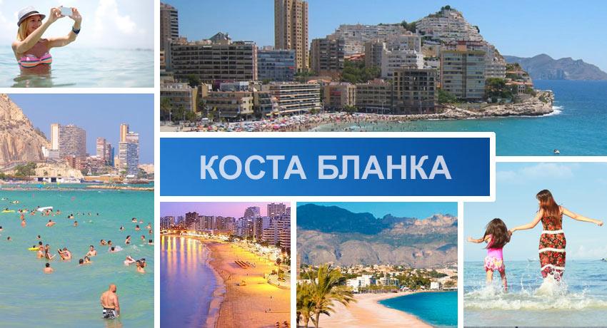 10 лучших пляжей Коста Бланки