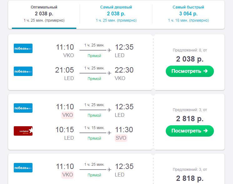 Дешевые авиабилеты из Москвы в Санкт-Петербург
