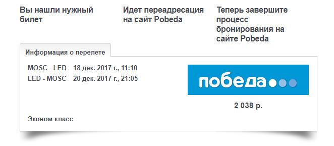 Рейс S7 967 Москва - Ош, расписание