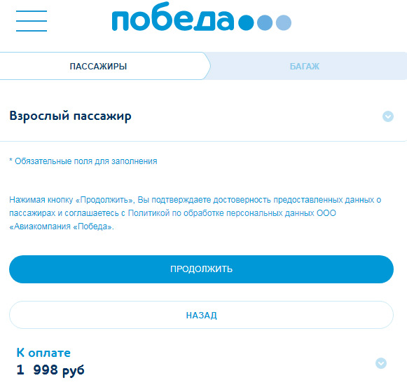 Цена билета аэрофлот на самолет москва санкт петербург