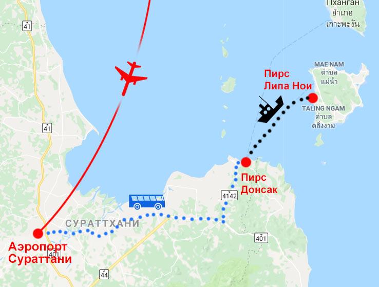 Комплексный билет Airasia до Самуи