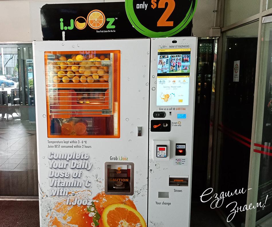 Свежевыжатый апельсиновый сок в автоматах на улице