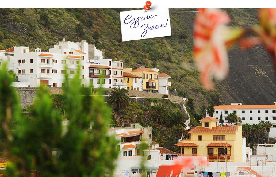 Гарачико - красивый город на Тенерифе