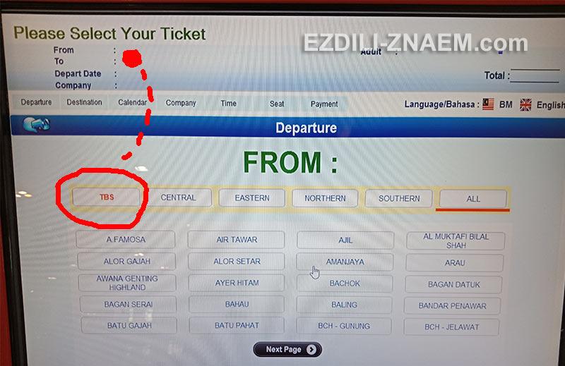 """При покупке автобусного билета сначала нужно выбрать пункт """"Откуда"""""""
