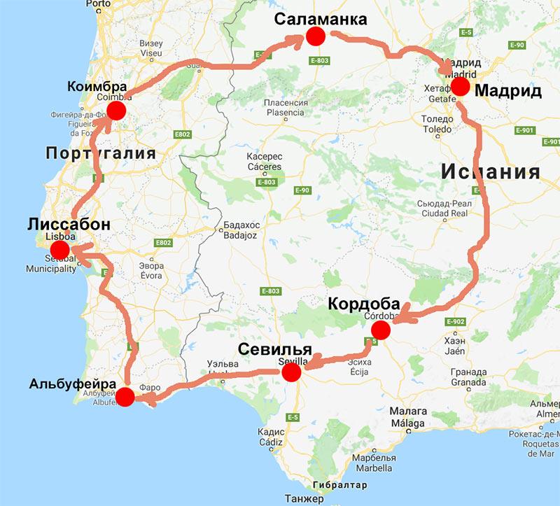Автобусный маршрут по Испании и Португалии