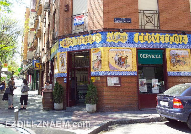 Сервесерия в Мадриде