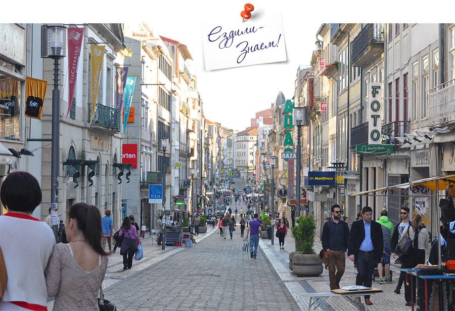 Главная шоппинг улица в Порто - Санта-Катарина