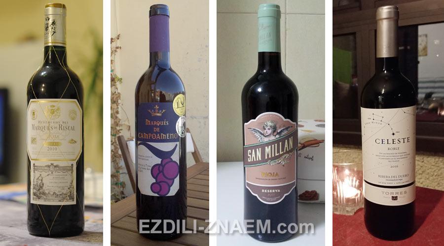 красные вина Испании, которые можно покупать в супермаркетах