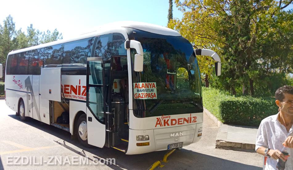Автобус Анталья - Алания