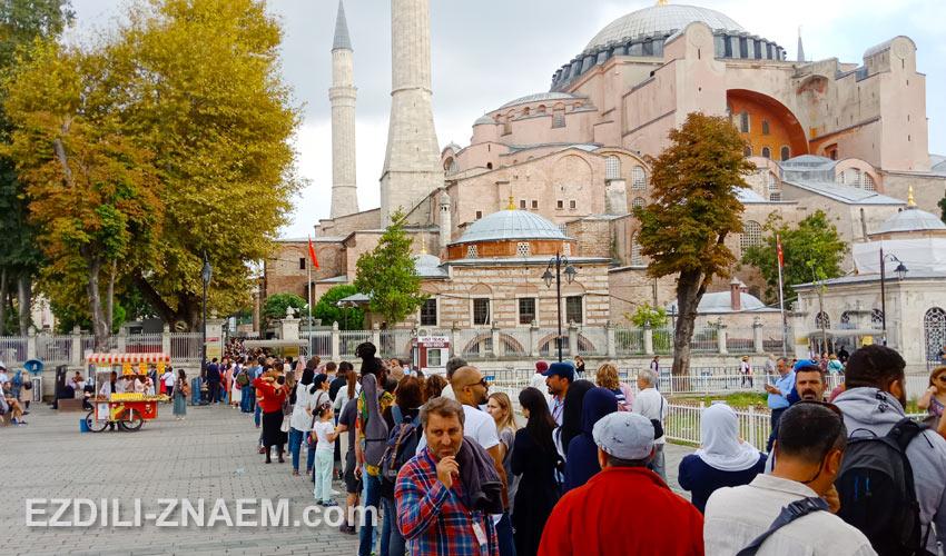 очередь в мечеть Айя София, Стамбул