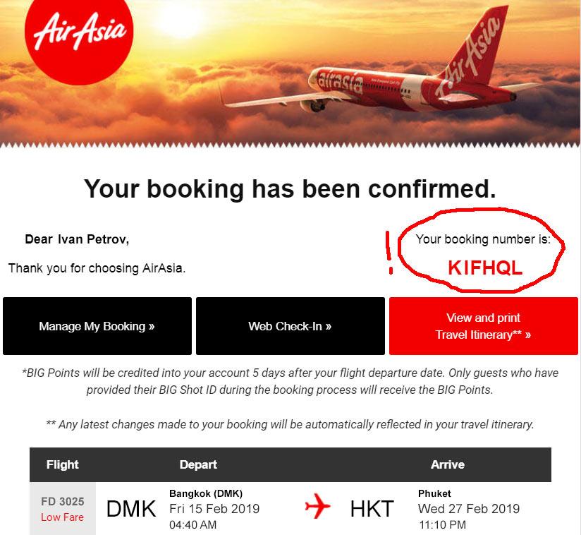 Шестизначный номер брони - это ВАЖНО! Сохраните и используйте при регистрации на рейс AirAsia
