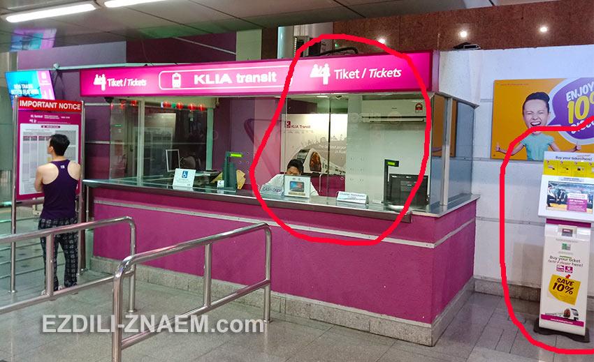 Где купить билеты на поезд KLIA Ekspres