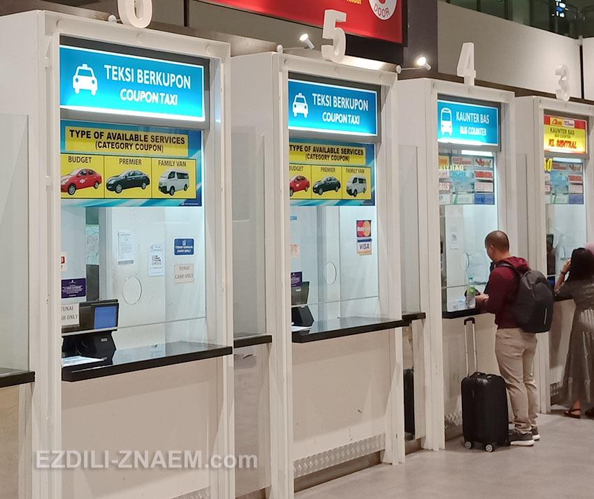 Как уехать на такси из аэропорта Куала Лумпур