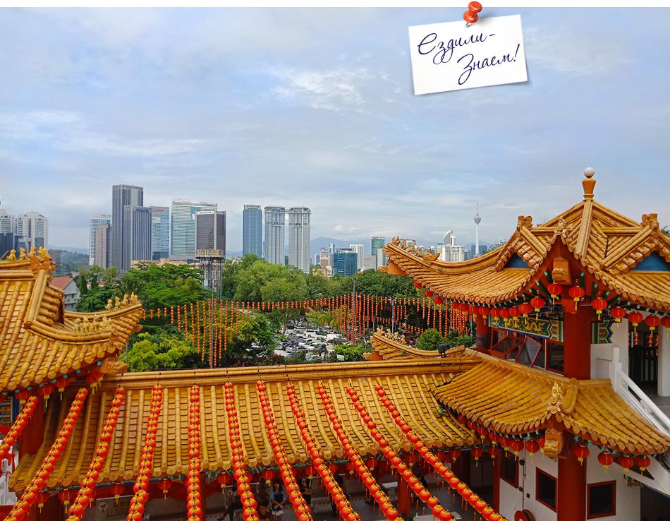 Вид из храма на Куала Лумпур