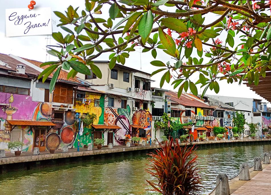 Дома вдоль набережной с причудливыми рисунками