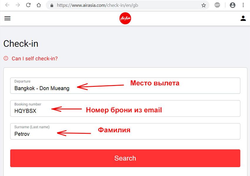 Как зарегистрироваться на рейс Эйр Азия на сайте airasia