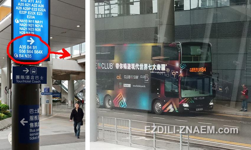 В аэропорту Гонконга найдите остановку автобуса B4 до терминала HZMB