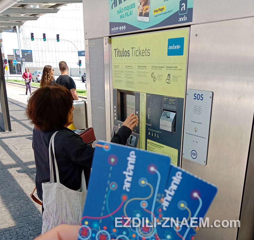 Как купить билет на метро, Порту
